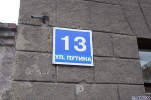 Именами Медведева и Путина назовут улицы