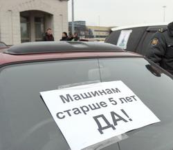 Сегодня в России пройдут акции протеста против повышения пошлин на иномарки