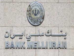 США против иранского банка Melli