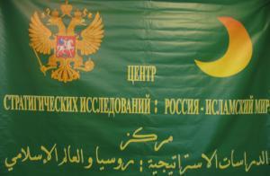 Глобальный кризис и взаимодействие России со странами  Исламского мира