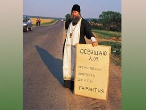 """В России появились """"батюшки-гаишники"""""""