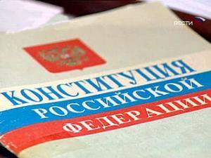 Вступили в силу поправки к Конституции РФ