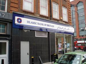 Основное различие между капиталистической и исламской экономикой