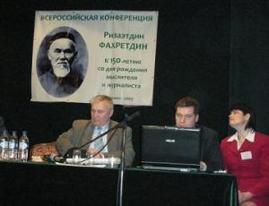 В Москве прошла конференция памяти великого мусульманского журналиста Фахретдина