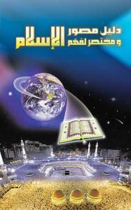 О смысле слов «ислам» и «мусульмане»