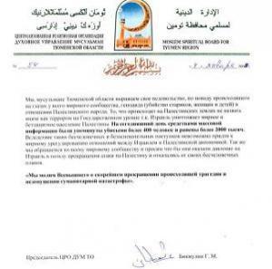 Мусульмане Тюменской области выступают против агрессии сионистов