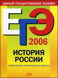 Президент Медведев вступился за отечественную историю