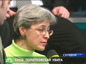 Присяжные оправдали обвиняемых в убийстве Анны Политковской