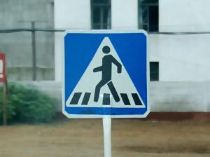 Штрафы для пешеходов вырастут до 500 – 1000 рублей