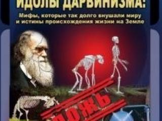 Харун Яхья: Дарвинизм – корень терроризма, а ислам – противоядие