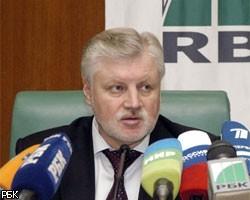 Сергей Миронов: Надо понизить НДС и ввести налог на вывод валюты за рубеж