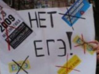 В Москве пройдет митинг против введения ЕГЭ