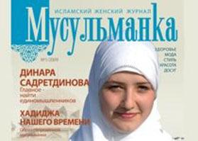 Новый журнал для российских мусульманок