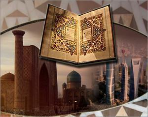 Ислам в 21 веке: угроза или перспектива