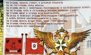 В суворовском училище появился плакат, призывающий к беспощадной войне с неверными