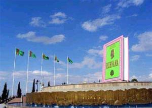 """У жителей Туркмении начали изымать """"священную книгу"""""""