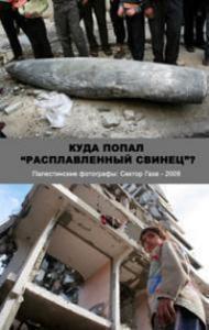 «Расплавленный свинец» увидят в Казани
