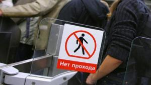 В Москве арестована группировка фальшивобилетчиков