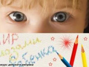 """Конкурс детского рисунка покажет """"Мир глазами детей"""""""
