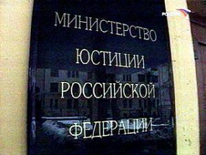 Экспертному совету при Минюсте отказано в доверии