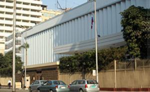 Российское посольство в Египте
