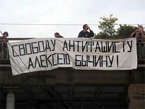 Акция в поддержку Алексея Бычина. Фото с сайта indymedia.org