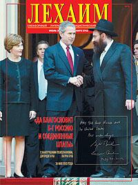 Буш младший и раввин Манис Фридман давние друзья