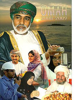 """Справочник """"Оман 2008-2009"""""""