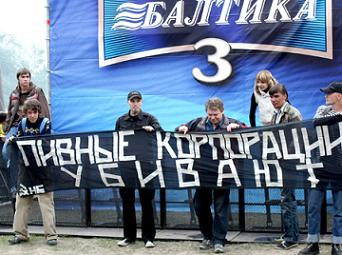 """Участники акции развернули лозунг прямо у стенда корпорации """"Балтика"""""""