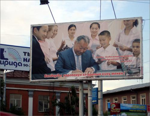 Плакат, призывающий голосовать за действующего президента Киргизстана Курманбека Бакиева, на улице Бишкека