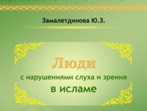"""В Москве состоится презентация книги """"Люди с нарушениями слуха и зрения в исламе"""""""