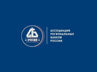 Ассоциация региональных банков россии официальный сайт