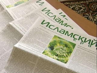Газета «Исламский край», Красноярск