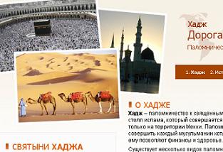 В Рунете появился сайт о хадже