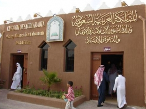 Проходная Министерства по делам ислама, вакфов и призыва КСА