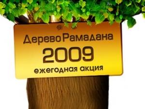 "В каждом районе Казани посадят ""Дерево Рамадана"""