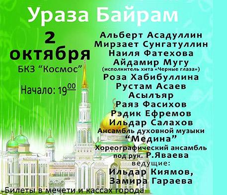 В честь праздника Ураза-байрам в Москве пройдет концерт