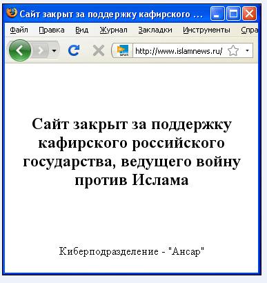 """""""Коммерсант"""": ФСБ задержало киберподразделение """"Ансар"""""""