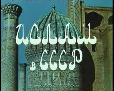 Ислам после Октябрьской революции