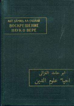 Ал-Газали – исламский философ