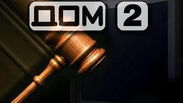 Мосгорсуд подтвердил запрет на трансляцию днем реалити-шоу «Дом-2»