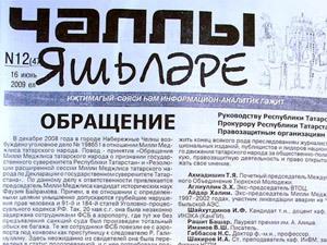 Редактора татарской газеты обвинили в разжигании национальной вражды