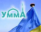 Мусульмане призывают не разжигать исламофобию на Украине