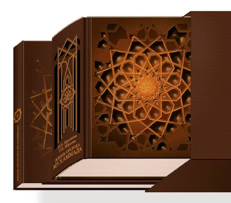 «Жизнь пророка Мухаммада» будет впервые презентована в Красноярске