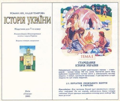 Школьные учебники ближнего зарубежья представляют Россию в образе врага