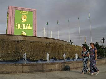 """Туркменский президент вновь объявляет """"Рухнаму"""" """"священной"""""""