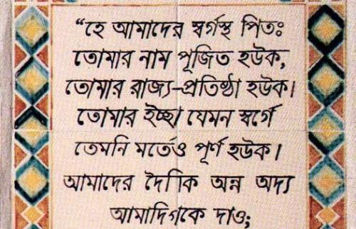 Бенгали хотят сделать официальным языком ООН
