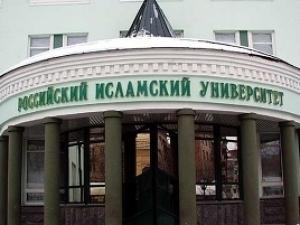 Россия становится центром исламского образования