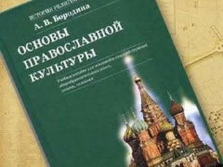 93% четвероклассников уральского города отказались изучать православную этику