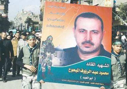 Палестинцы почтили память Махмуда аль-Мабхуха